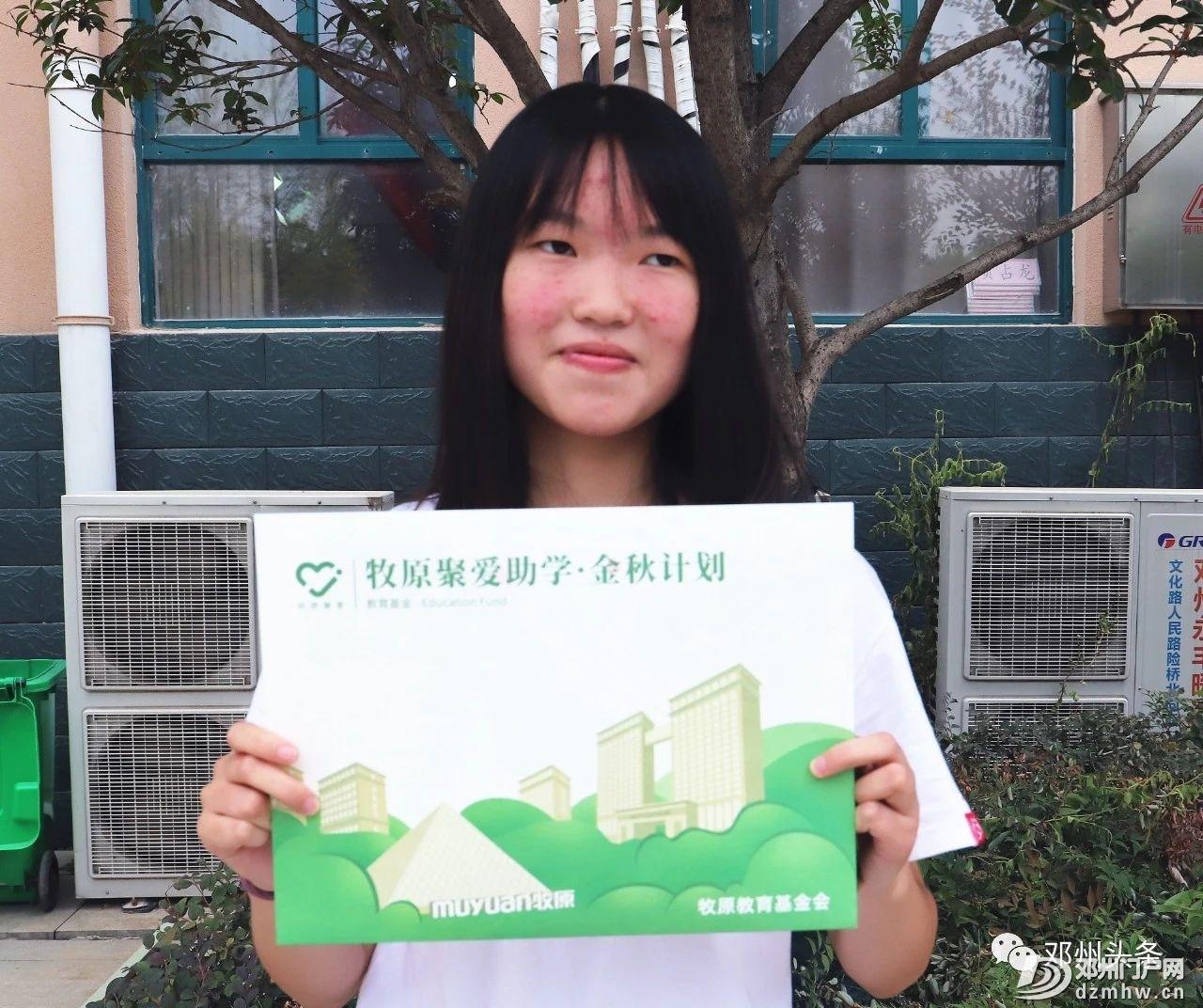 99.4万元,奖励这些优秀学生 - 邓州门户网|邓州网 - 842a65d654865c361d4229f73b3cdd8d.jpg