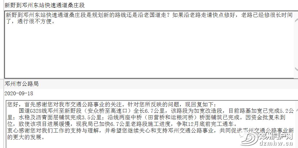 最新消息!国道G328线邓州至新野段争取12月底前完工通车! - 邓州门户网|邓州网 - b687f38852013b905bd91ce782dde091.png