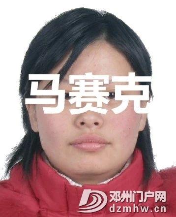 邓州一女子7月到现在,诈骗了38人,20多万! - 邓州门户网|邓州网 - cdfe012bd3abbce4cd5272fe56f06fd0.jpg