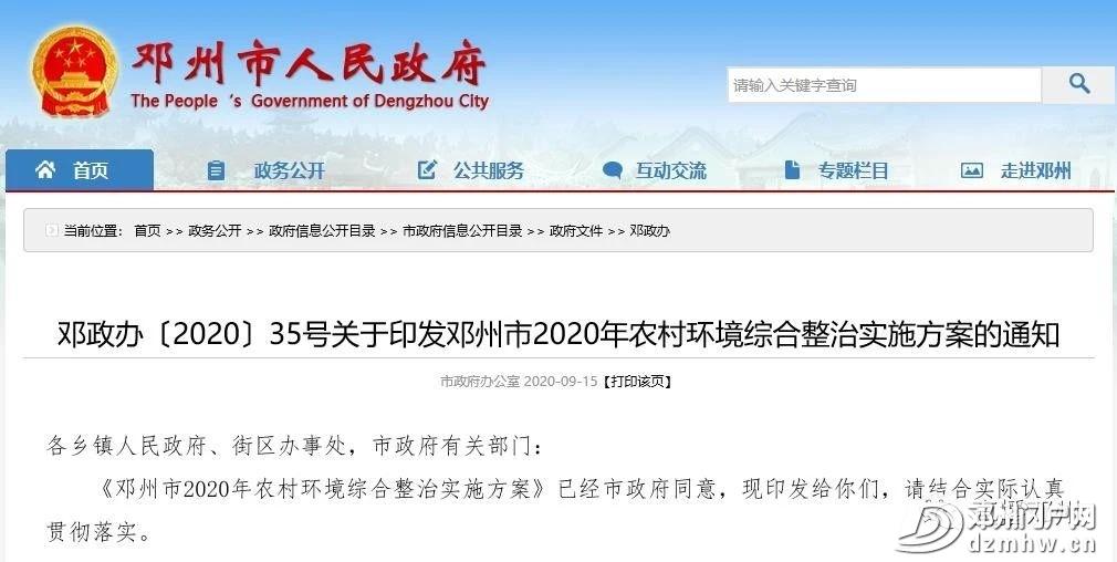 邓州市2020年农村环境综合整治实施方案公布 - 邓州门户网|邓州网 - e9a55c584642d07f95dbd0f8dd21fb5e.jpg