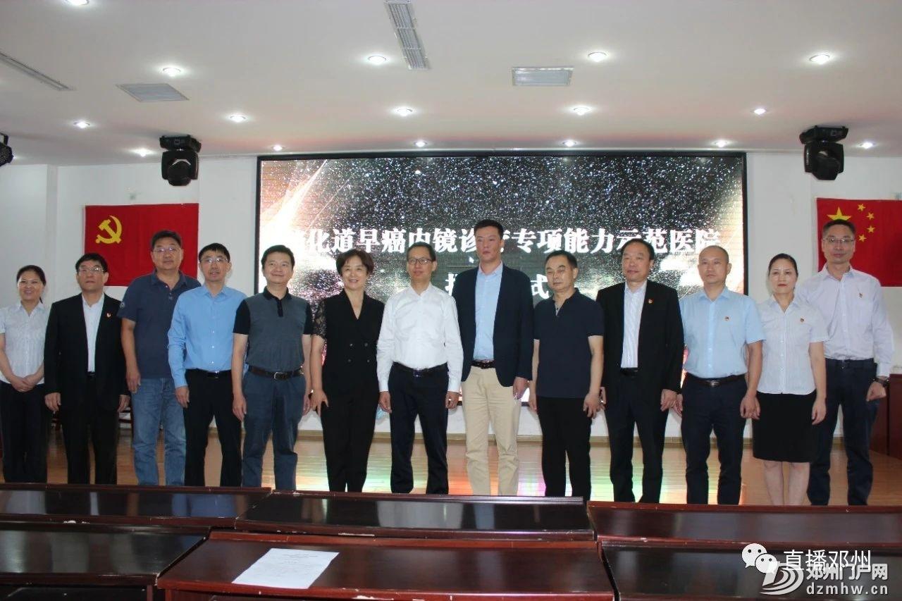 邓州这家医院成为国家卫健委授牌示范医院 - 邓州门户网 邓州网 - 798686205709cf89d11a2893cb80fcd5.jpg