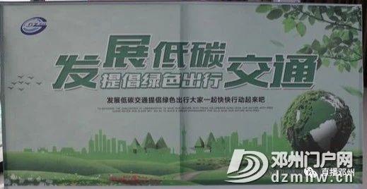 践行绿色出行,建设美丽邓州——邓州市2020年绿色出行宣传月和公交出行宣传周活动正式启动 - 邓州门户网 邓州网 - d1a0fb178d9629044bdd0ed86deff5bb.jpg