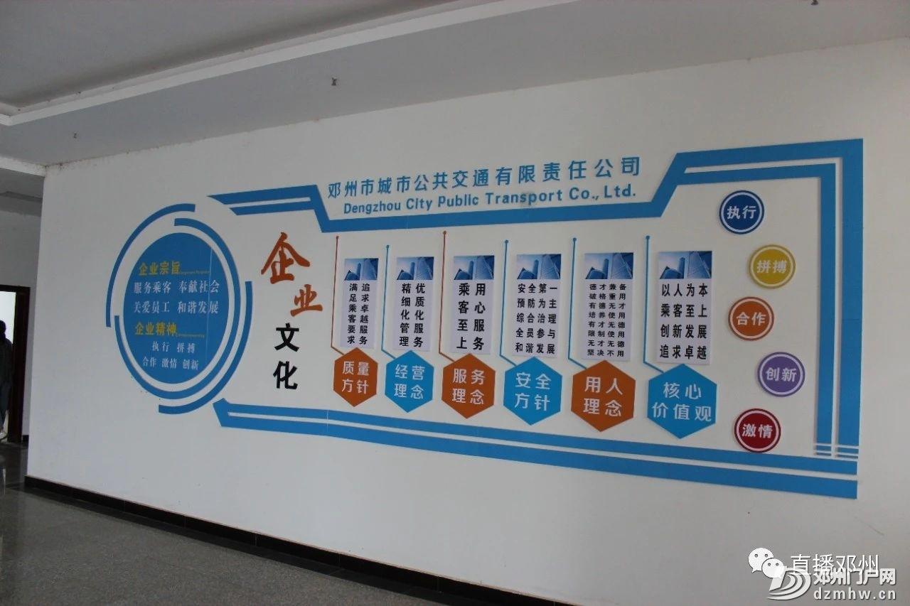 践行绿色出行,建设美丽邓州——邓州市2020年绿色出行宣传月和公交出行宣传周活动正式启动 - 邓州门户网 邓州网 - 9efa678e5fbd7785f51ab12ab5f28fb5.jpg
