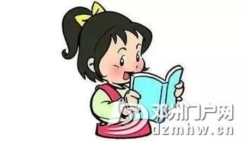 大声朗读的十大好处,为了孩子你一定要知道 - 邓州门户网|邓州网 - 59b02ff014ec942ddd2877e35f07395d.jpg