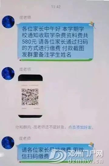 警惕:多名家长已上当受骗 - 邓州门户网|邓州网 - 5121b566999c7af4cdbaa202b41aeada.jpg