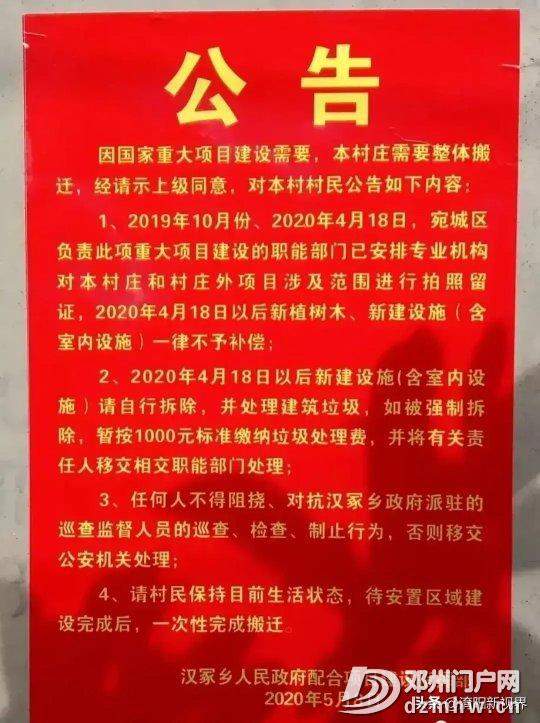 【邓州突发】计划投资275亿!南阳一大项目上马,涉及多个乡镇 - 邓州门户网|邓州网 - ff958618a8c04162d15641d5fa11256f.png