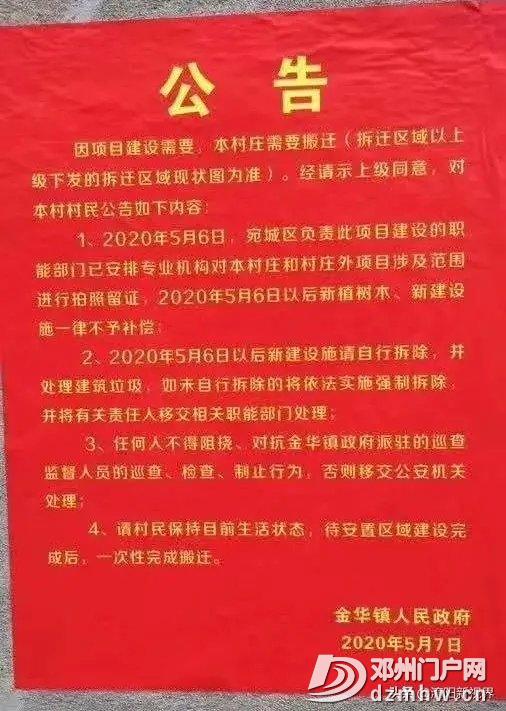 【邓州突发】计划投资275亿!南阳一大项目上马,涉及多个乡镇 - 邓州门户网|邓州网 - f7088325133afe89b8a3c2393b1edead.png