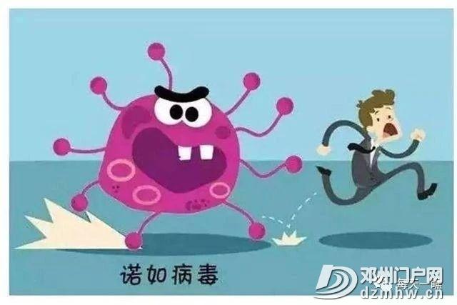 146人死亡!河南发布最新法定传染病疫情!邓州人近期当心这些病… - 邓州门户网 邓州网 - dfb2f0b83836d0578d3d91d5b608ae93.jpg