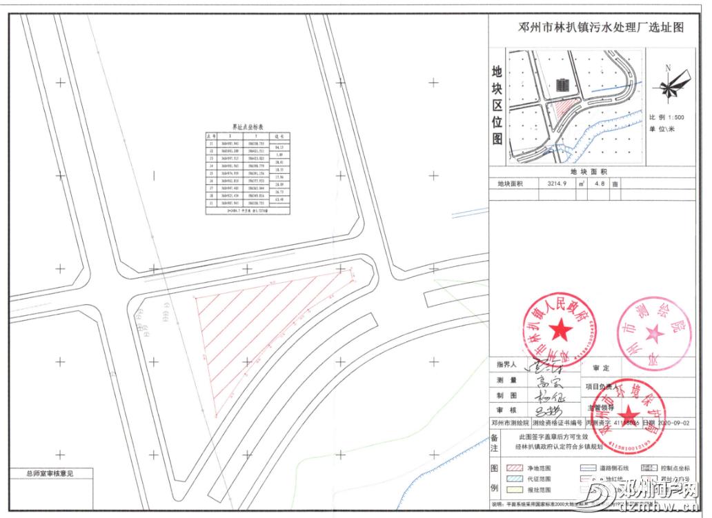 公示!邓州这14个乡镇要建设污水处理厂!快看看有哪里... - 邓州门户网|邓州网 - c4d6a3347e2ec81c7f4d408ffd75d356.png