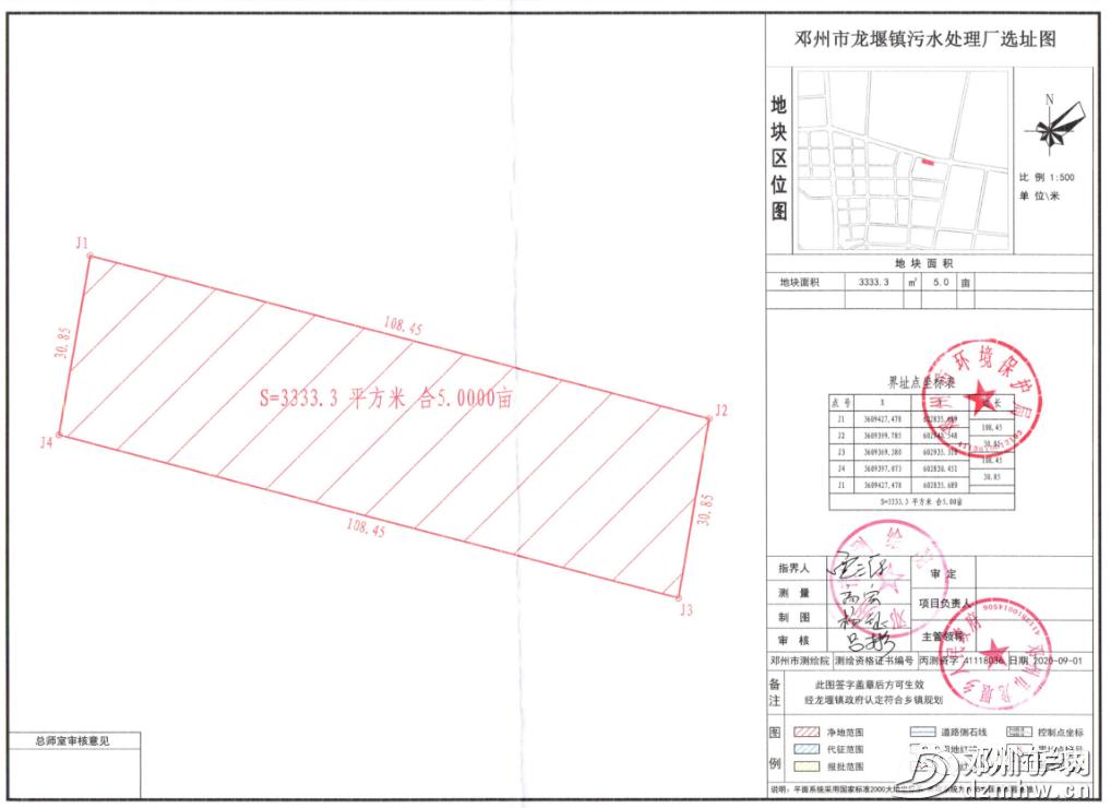 公示!邓州这14个乡镇要建设污水处理厂!快看看有哪里... - 邓州门户网|邓州网 - 248c44ff70c9061692aff95cb34ee8aa.png