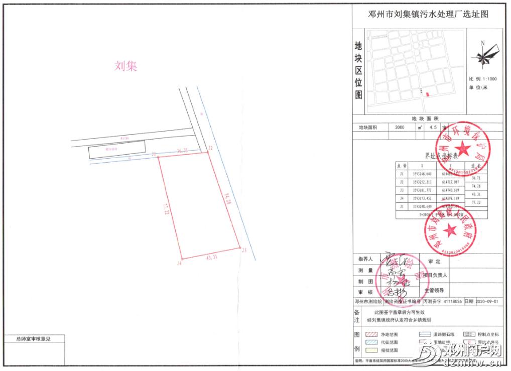 公示!邓州这14个乡镇要建设污水处理厂!快看看有哪里... - 邓州门户网|邓州网 - cd4b31303c7ae68ffa2f8e25dc13bac5.png