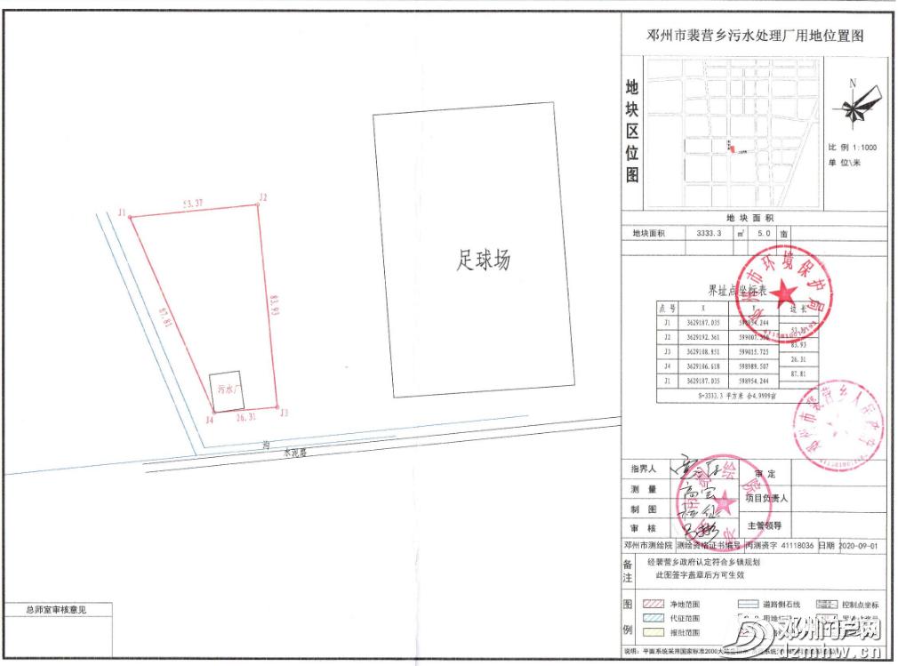 公示!邓州这14个乡镇要建设污水处理厂!快看看有哪里... - 邓州门户网|邓州网 - d31d822bd139d5654afe1fb11fda3443.png