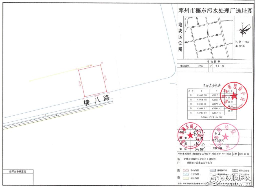公示!邓州这14个乡镇要建设污水处理厂!快看看有哪里... - 邓州门户网|邓州网 - 876e9550706e215518da2d4077bc679a.png