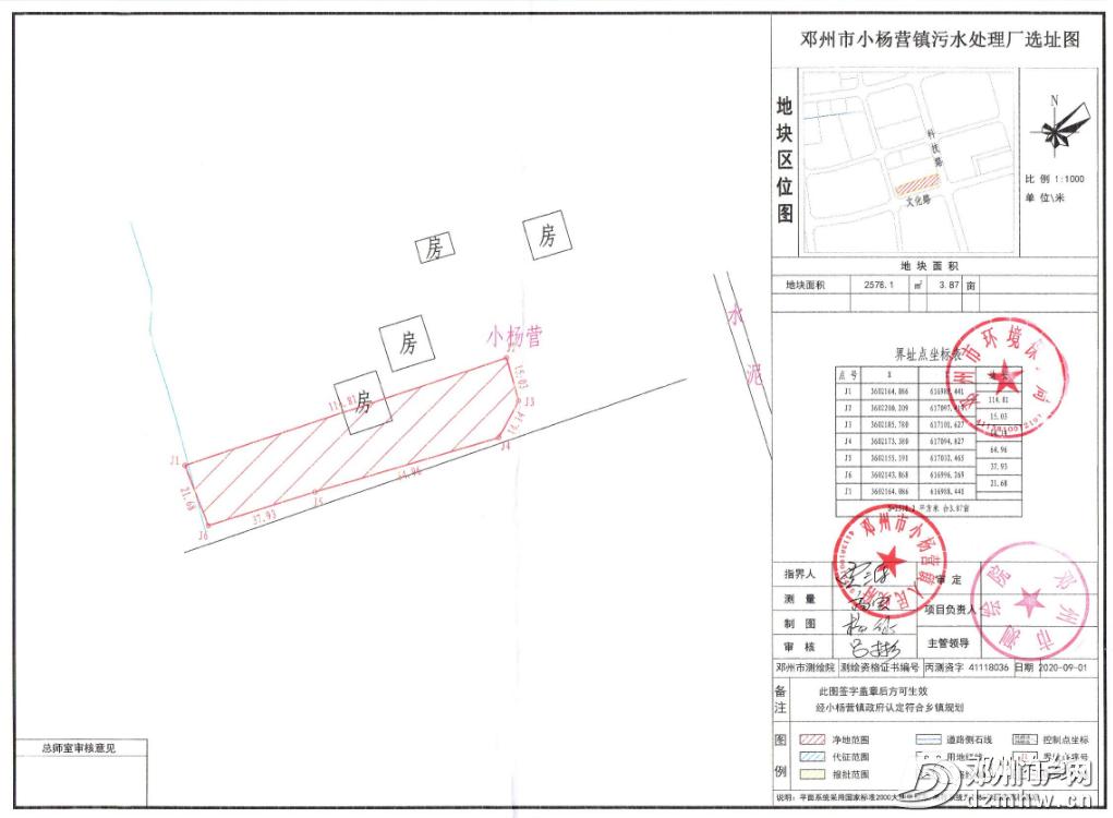 公示!邓州这14个乡镇要建设污水处理厂!快看看有哪里... - 邓州门户网|邓州网 - 26079505fca7a51977ab94b665942d3e.png