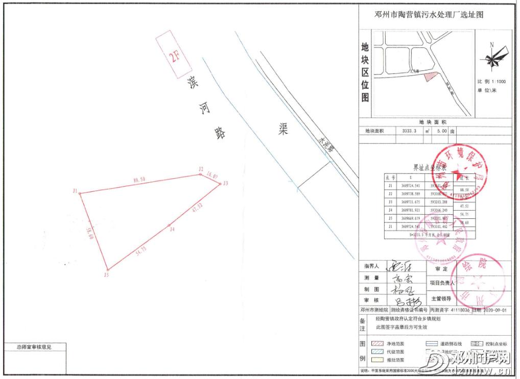 公示!邓州这14个乡镇要建设污水处理厂!快看看有哪里... - 邓州门户网|邓州网 - afd98e34371edfa3e176edb1da0b0f53.png