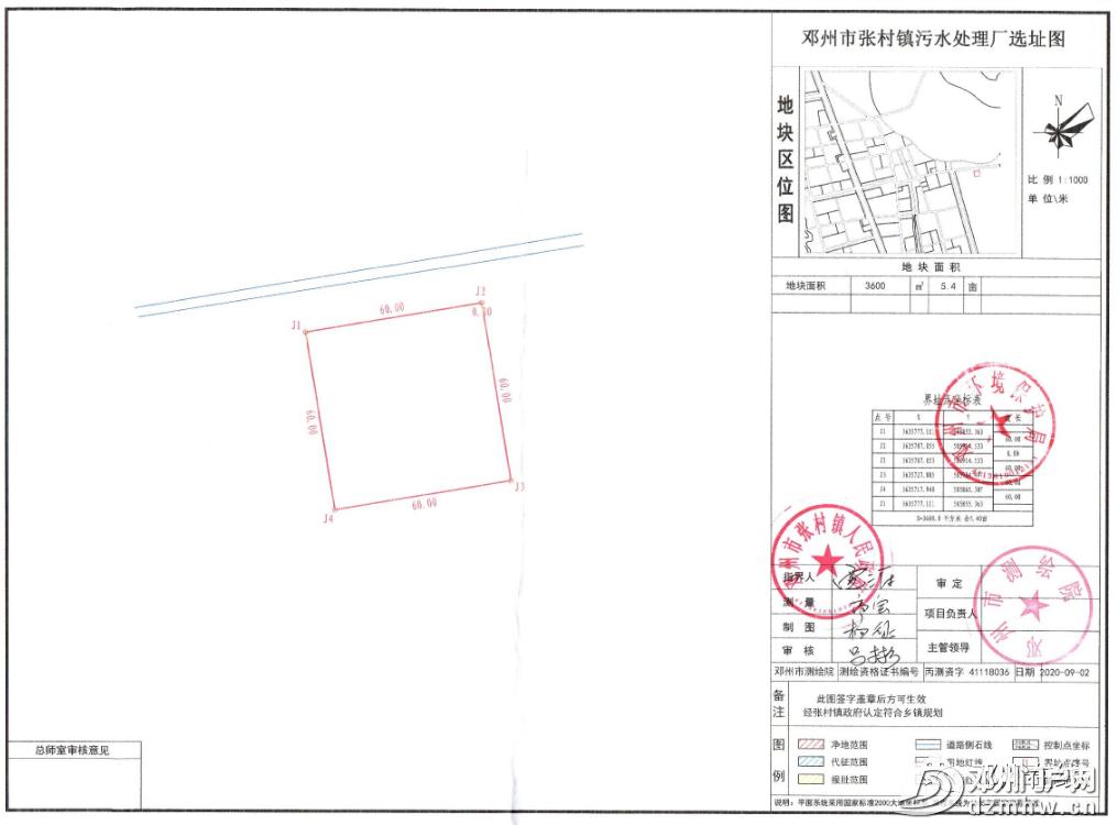 公示!邓州这14个乡镇要建设污水处理厂!快看看有哪里... - 邓州门户网|邓州网 - 35adb7a1cba9c2a0ab38e144c0430cc4.png