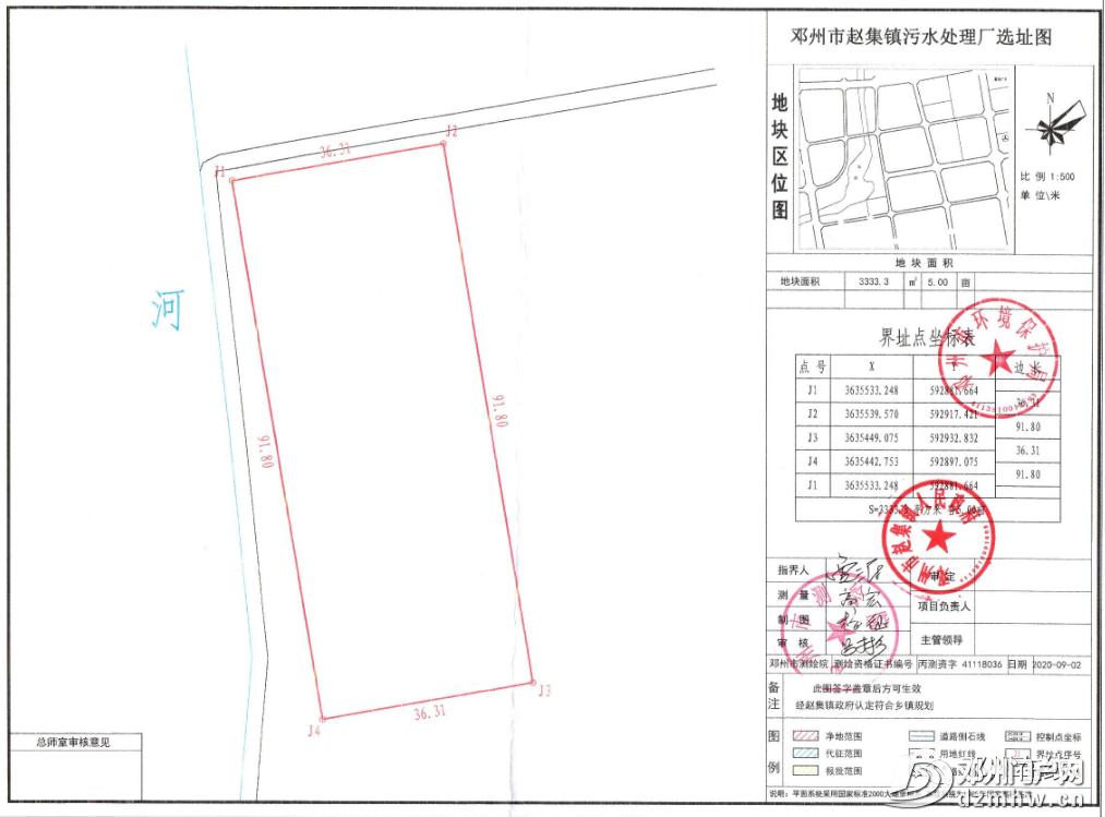 公示!邓州这14个乡镇要建设污水处理厂!快看看有哪里... - 邓州门户网|邓州网 - 284691fc7c183d3ae511b93bac422090.png