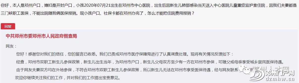 关于邓州新生儿医保报销,官方回复了! - 邓州门户网|邓州网 - 30c9ab57cfa182f7e0e07f1bf944202f.png