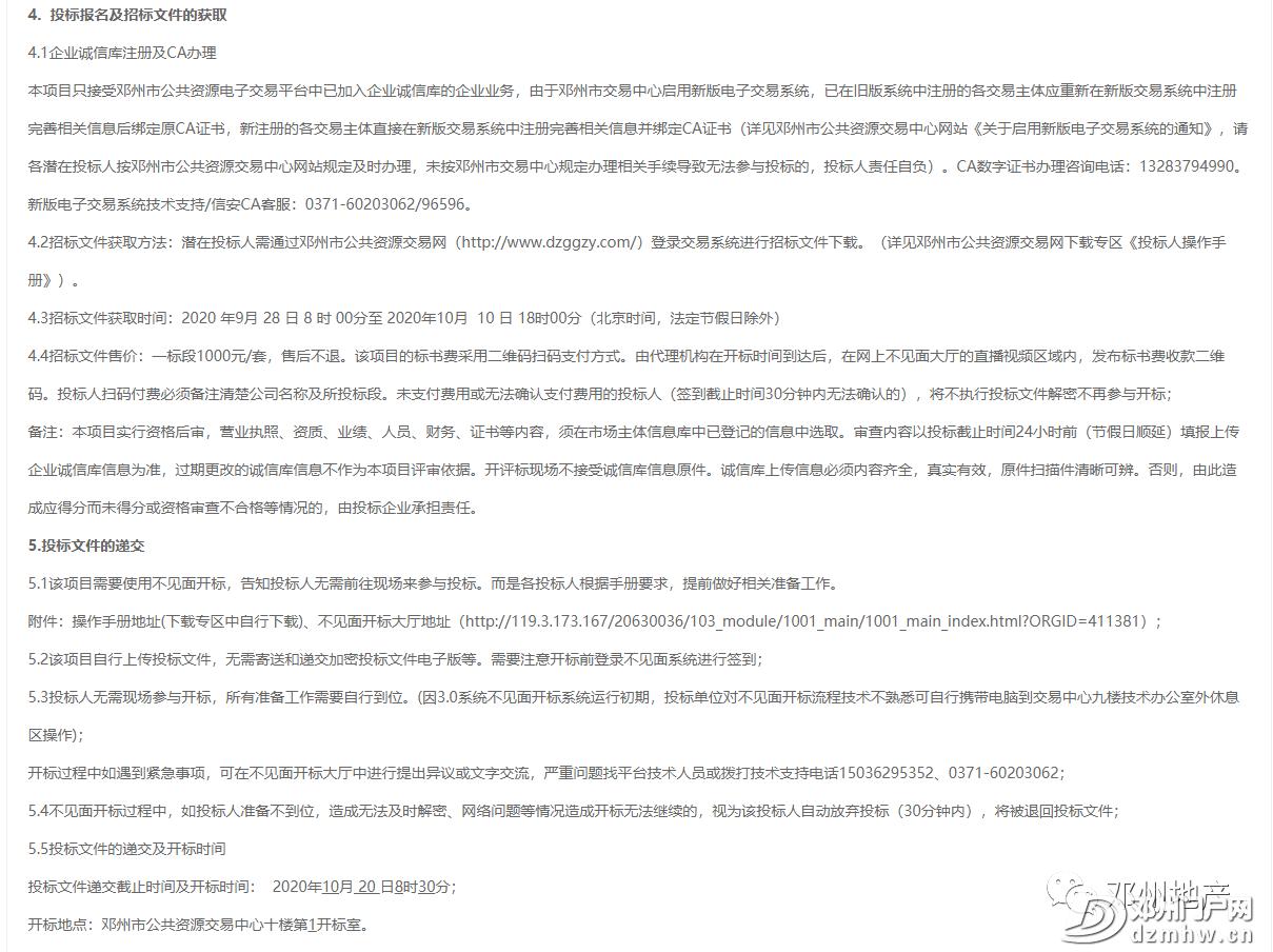 快看在哪?邓州城区要新建3条道路!还是为了卖地! - 邓州门户网 邓州网 - de061ae5a26e7ed99507f146c4f4db47.png