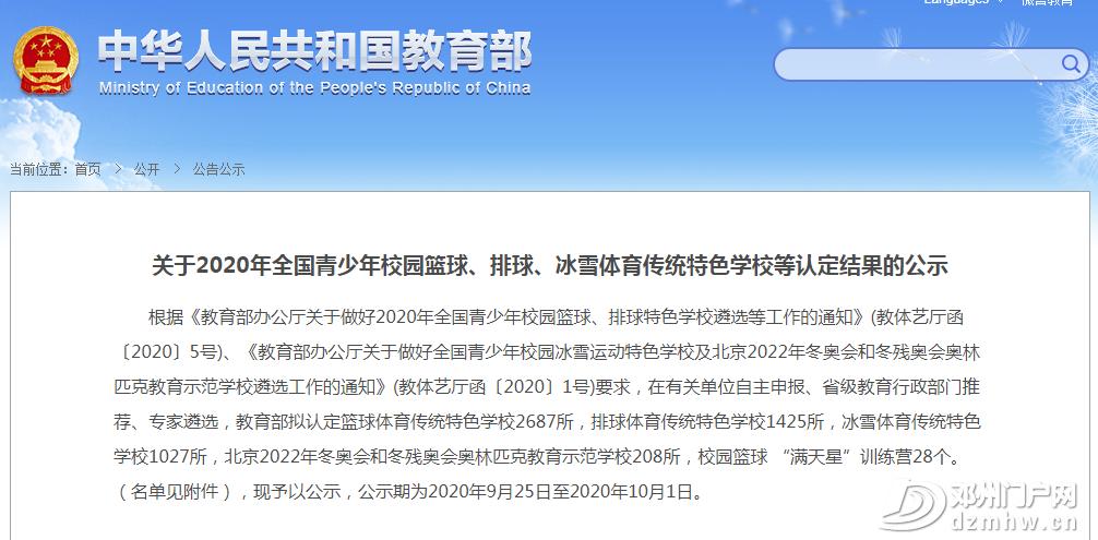 河南247所学校要有国家级新称号!邓州这两所学校上榜! - 邓州门户网|邓州网 - ea00e2c66b8f984d1d33ec205cdd24bf.png