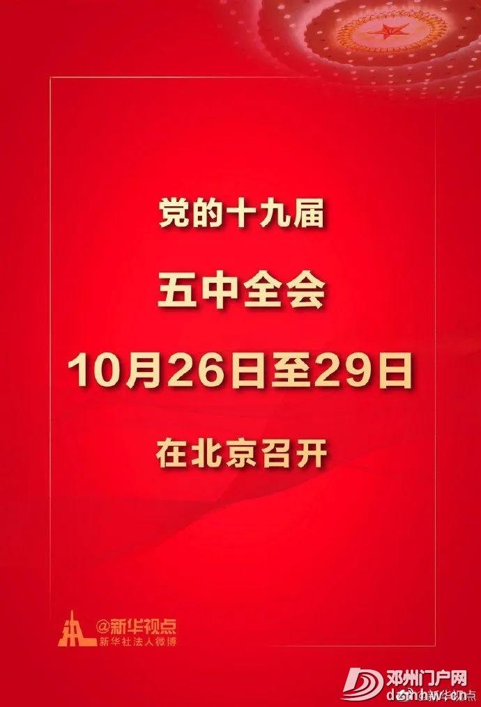 定了!10月26日至29日 - 邓州门户网 邓州网 - 5801b99469789877c33c09c6815a082f.jpg