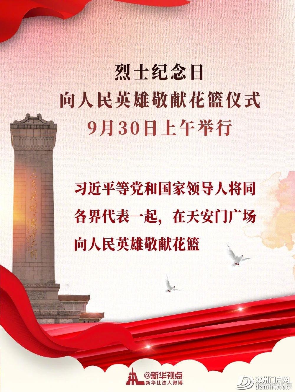 明日,天安门广场将举行这场重要仪式 - 邓州门户网 邓州网 - 394868b4f7e0b3b029833c94d418f52f.jpg