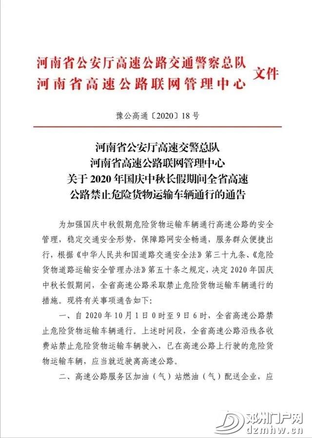 通告 - 邓州门户网|邓州网 - 778a632d5989859b43182a8f7e0e7c83.jpg