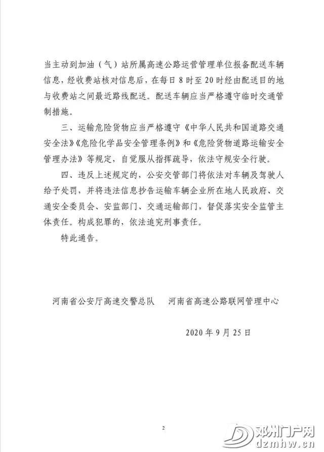 通告 - 邓州门户网|邓州网 - 381a3918e76fceacc2074a7662c6bca9.jpg