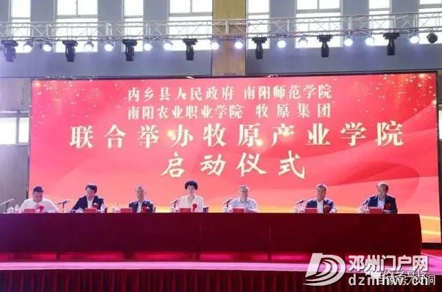 南阳将再建一所大学 - 邓州门户网|邓州网 - 14f50184b4d7d8e1ccbe6cf6834b1178.jpg