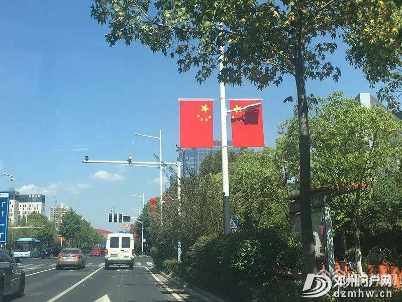 挂国旗迎国庆,这些事不注意,可能会违法! - 邓州门户网|邓州网 - 49e05e3e768bc2f046cb0adaa205b1dd.jpg