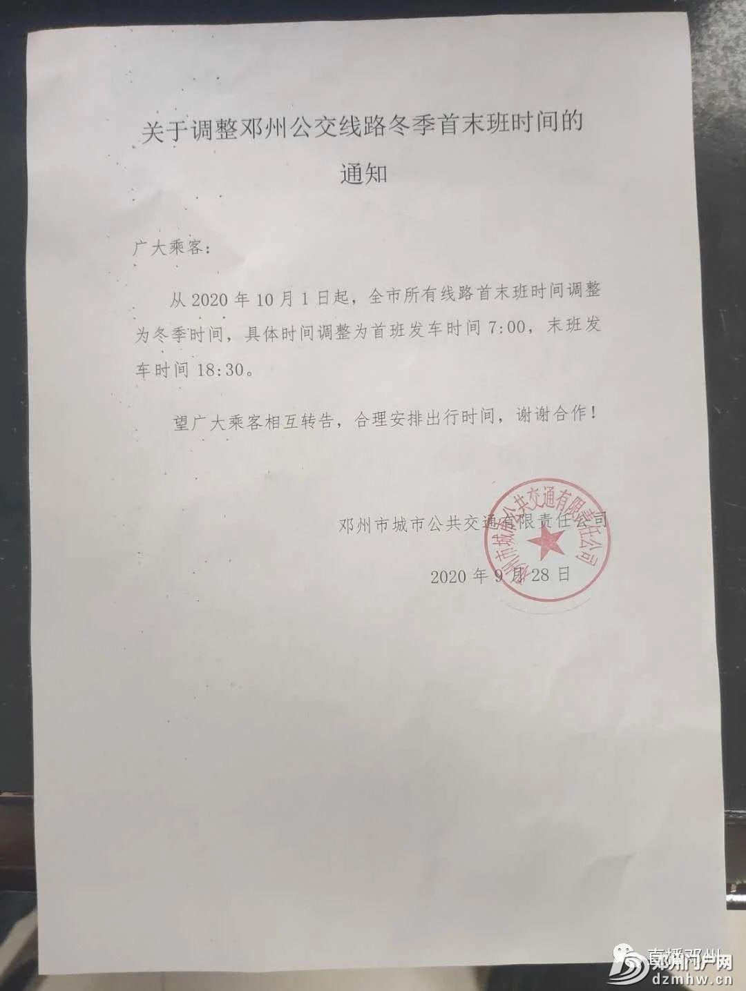 关于调整邓州公交线路冬季首末班时间的通知 - 邓州门户网|邓州网 - d2ca6fa233ed65bd121e6826c55161f5.jpg