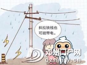 南三环部分电线被刮断,来往行人车辆请注意安全 - 邓州门户网|邓州网 - 19594bcea88ef44f2520cbe88e025c9e.png