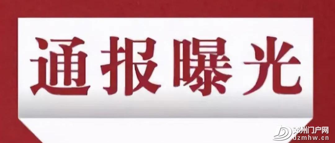 南阳消防:再曝光邓州一家存火灾隐患单位! - 邓州门户网|邓州网 - eb315fc7ee7d5d35034416f9a9449135.png