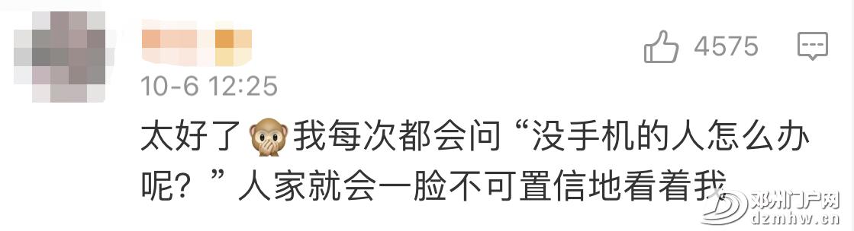 1张图,10万+赞! - 邓州门户网|邓州网 - 48c215decd11ed7ea283234a085deecf.png