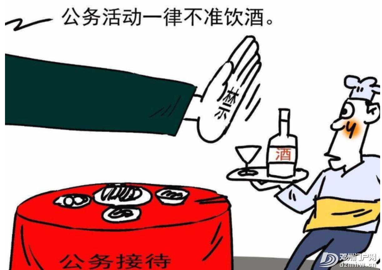 多地出台最严禁酒令:公职人员下班也不能饮酒 - 邓州门户网|邓州网 - c44c41df22e32d72c7de2249b2531029.png