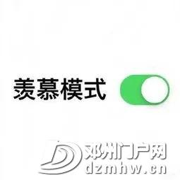 正式发文!新增一个假期! - 邓州门户网|邓州网 - 36ba204ba644b57fa630fc9a0aa7c993.jpg