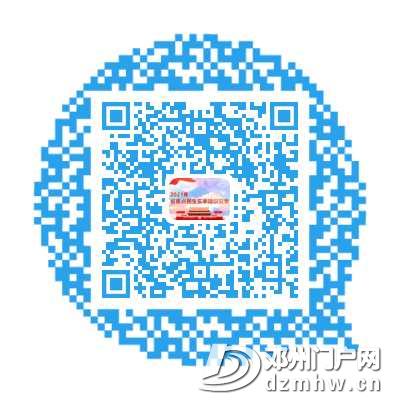 最新公告!所有河南人都要参与 - 邓州门户网|邓州网 - ffbd8c6d1cb0a5eae50ae3a1b19f8f8c.png