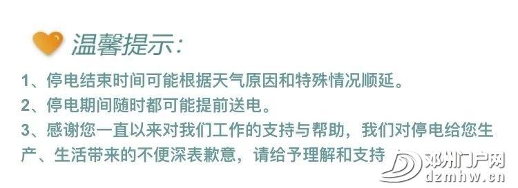 邓州未来几天,这些地方将要计划入停电! - 邓州门户网|邓州网 - 69d92c340fe9f4caa9d7f708f26d704b.jpg