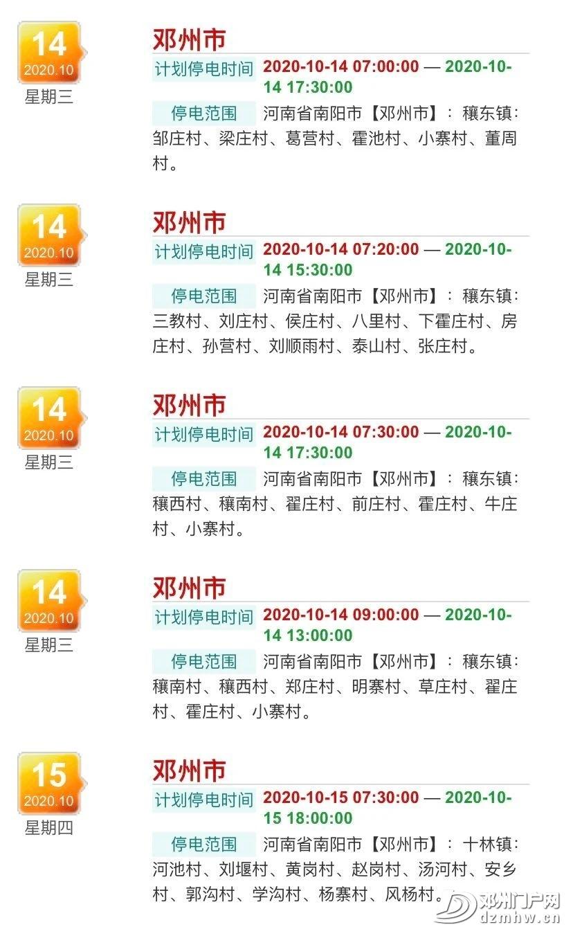 邓州未来几天,这些地方将要计划入停电! - 邓州门户网|邓州网 - 23dbfdf433f6a6aa68dbf0206ddacf29.jpg