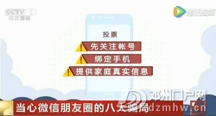 遍布微信朋友圈的7种骗局,快看你中了几种... - 邓州门户网 邓州网 - 1c71181e3f74391b42176728e89d0f4f.jpg