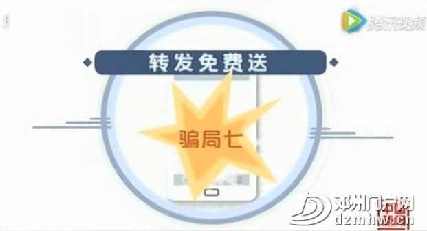 遍布微信朋友圈的7种骗局,快看你中了几种... - 邓州门户网 邓州网 - 084f094937660d1631f212726c94d29f.jpg