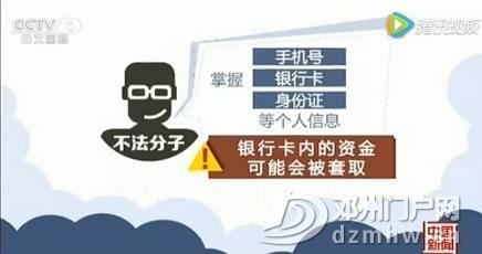 遍布微信朋友圈的7种骗局,快看你中了几种... - 邓州门户网 邓州网 - 48071148193392c244a6edc4c38afbd8.jpg