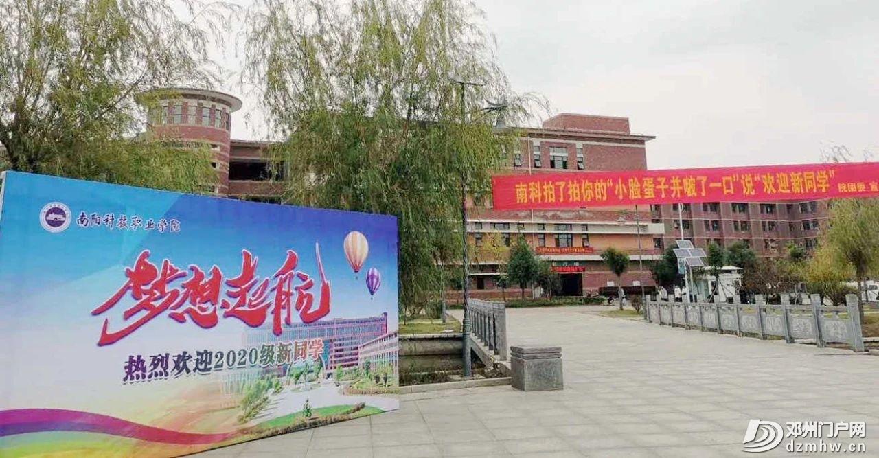 南阳科技职业学院喜迎2020级新同学! - 邓州门户网|邓州网 - dd2cea588a42236c22df5e8570016adf.jpg
