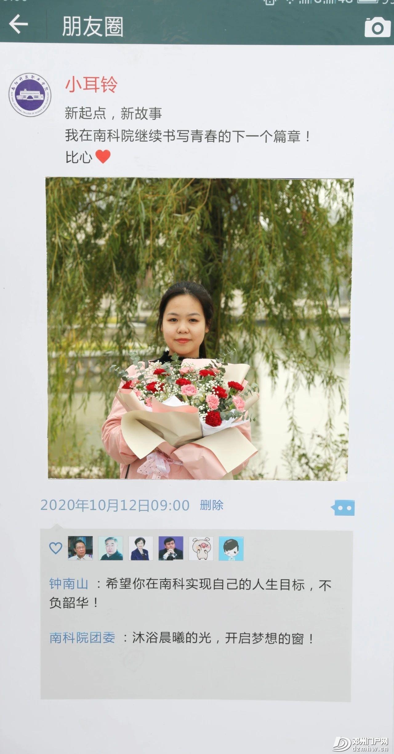 南阳科技职业学院喜迎2020级新同学! - 邓州门户网|邓州网 - ff51fb57d4c66e507c9e075eeb95b16b.jpg