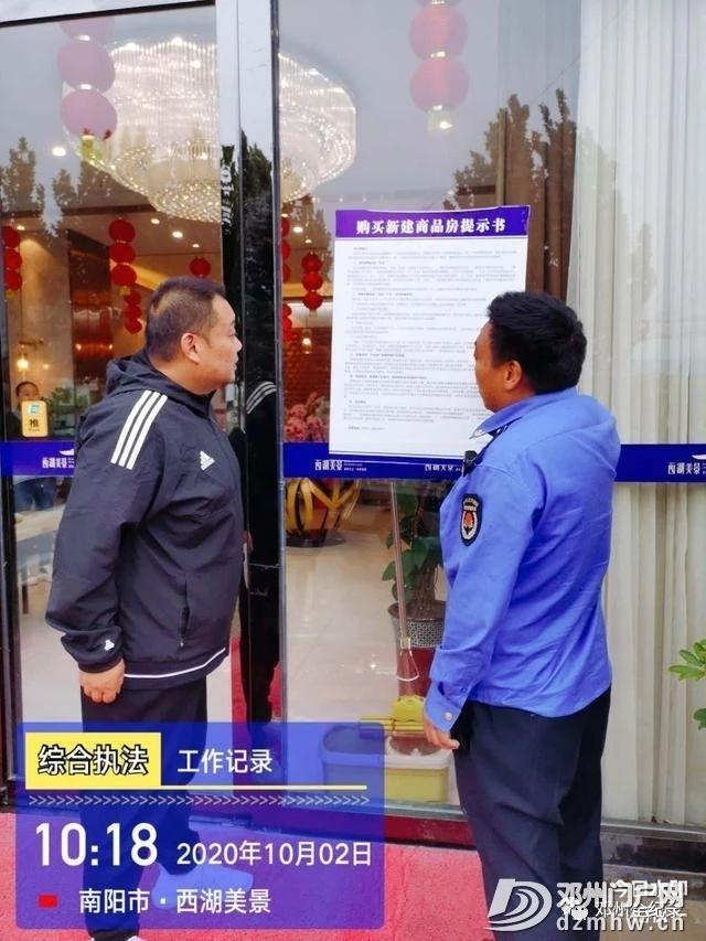 邓州市房地产领域信访突出问题专项整治成效显著 - 邓州门户网|邓州网 - 392f529ff2e7cc4794faf3589c599638.jpg