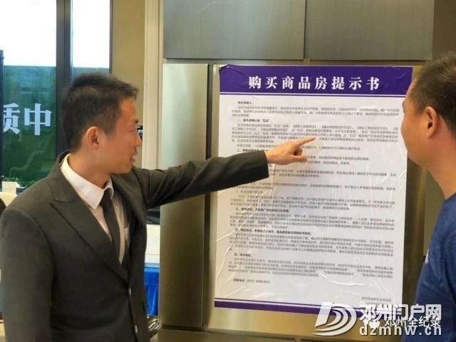 邓州市房地产领域信访突出问题专项整治成效显著 - 邓州门户网|邓州网 - 9a0b751303d4d2d73b6f8a53fe644e7c.jpg