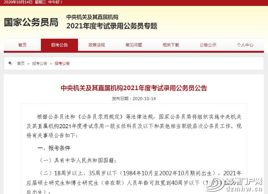 明起报名!2021年国考最新公告来了 - 邓州门户网|邓州网 - f4da1498449a4ac1dd0eec0ab1c02487.png