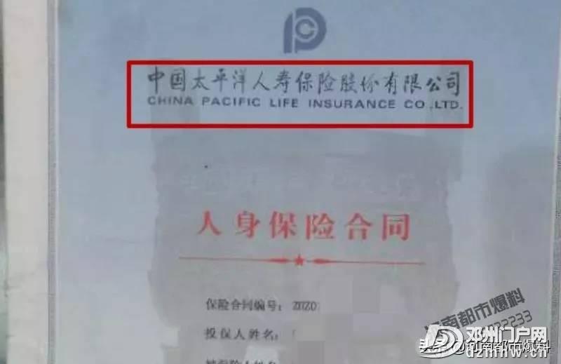 邓州太平洋人寿拒赔事件进展:媒体介入,两日到账! - 邓州门户网|邓州网 - 7b1ddb81948713de808d29d2e78d0f9c.jpg