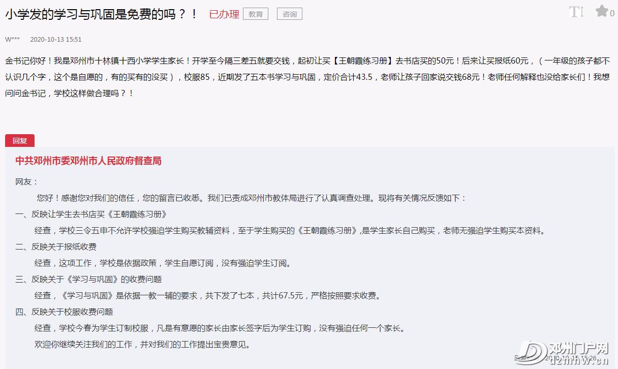 邓州一家长反映学校多收书本费?官方调查后回复…… - 邓州门户网|邓州网 - 56580e73aae008d636601d2d8816a0eb.png