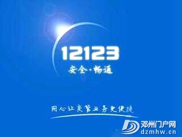 邓州车友注意:交管12123上处理3分以下违法不记分的政策取消了 - 邓州门户网|邓州网 - ddf6384f2c519fabf619109f9b42a22e.jpg